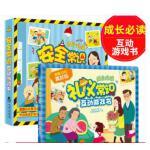 乐乐趣童书 全2册 礼仪常识互动游戏书和安全常识互动游戏书 儿童3d立体书成长安全常识绘本系列 0-3-6岁安全教育文