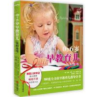 0~6岁早教育儿百科全书(360度全方位早教育儿指导全书・悦读纪・)