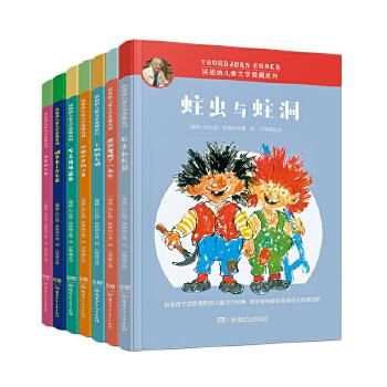 埃格纳儿童文学爱藏系列(套装全7册) 湘少社独家版权,享誉世界的经典童话作品整体出版,著名作家、著名翻译家联手打造,全彩手绘原版插图精美呈现!