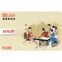 万博体育手机端红楼梦卡100元【收藏卡】