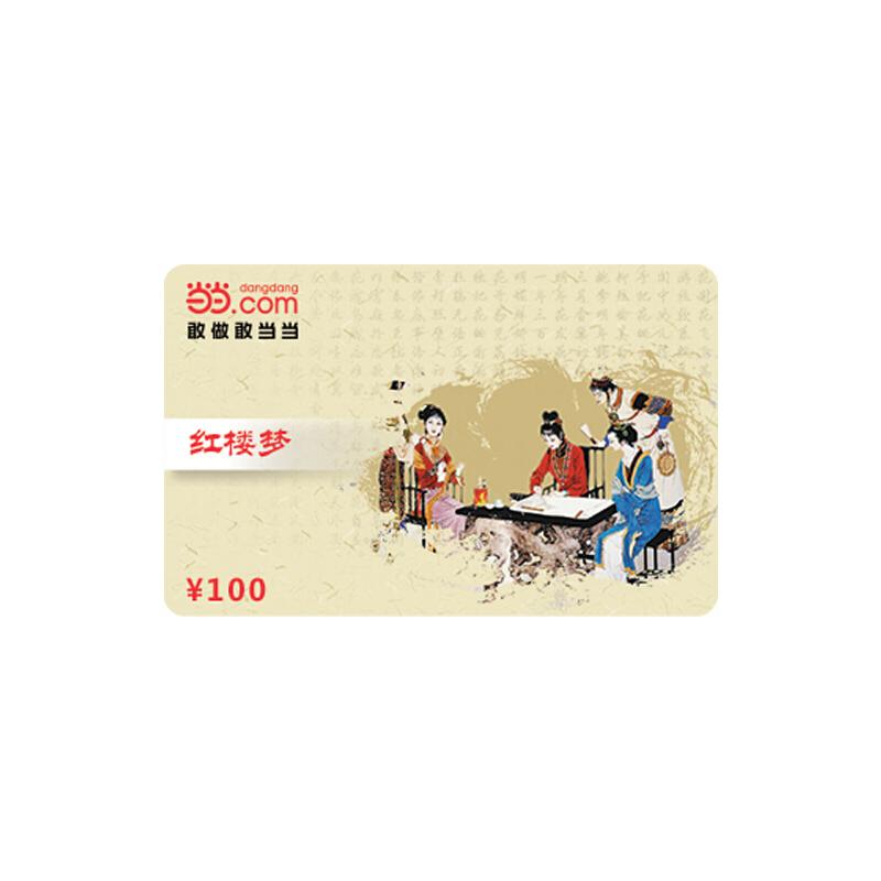 当当红楼梦卡100元【收藏卡】新版当当礼品卡-实体卡,免运费,热销中!