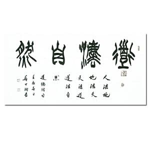 中国书法家协会主席。中国文学艺术界联合会第十届荣誉委员 苏士澍《书法》(附收藏证书)DW240