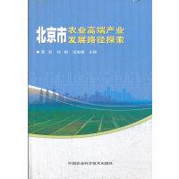 北京市农业高端产业发展路径探索