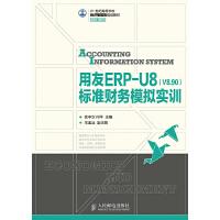 用友ERP-U8(V8.90)标准财务模拟实训