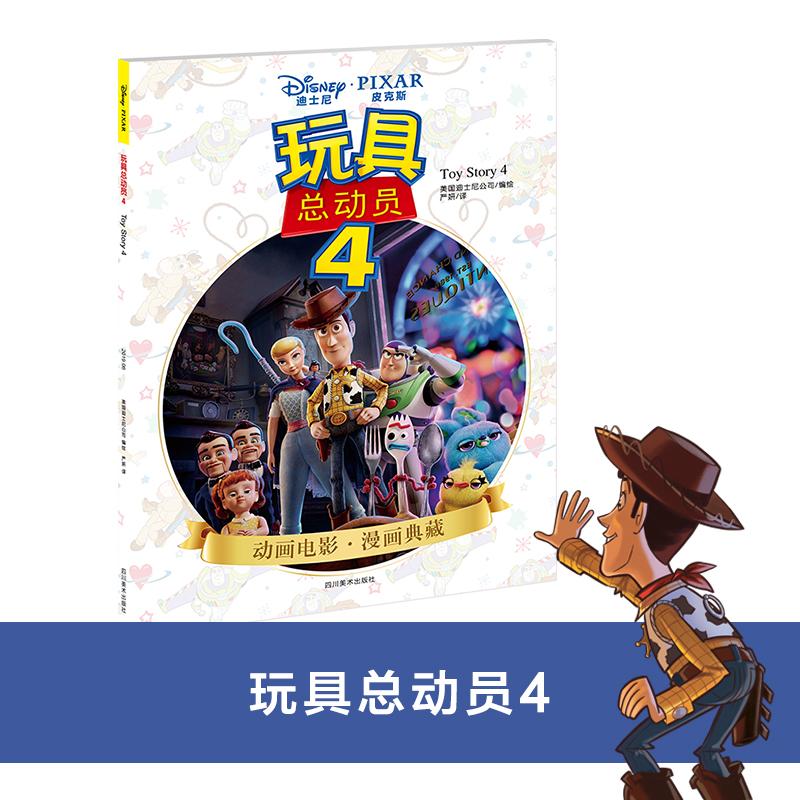 玩具总动员4(迪士尼正版授权) 牧羊女回归,新朋旧友齐聚!迪士尼官方授权,完美呈现纯正、经典的原版漫画!