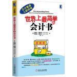 世界上最简单的会计书(创新的诠释方法让你快速了解财务知识,并学会在日常生活中运用会计原理,尤其适合没