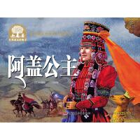 中国三大史诗・江格尔:阿盖公主