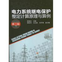 电力系统继电保护整定计算原理与算例(第2版) 陈根永 编
