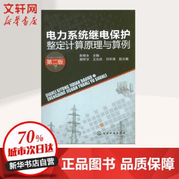 电力系统继电保护整定计算原理与算例(第2版) 陈根永 编 【文轩正版图书】