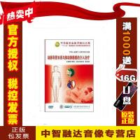 中华心血管介入操作技术全集 动脉导管未闭与肺动静脉瘘的介入治疗 1DVD 视频光盘碟片