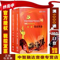 纪念中国共产党成立90周年100集党史系列节目金一南党史开讲(5CD)+金一南党史开讲(续)(5CD)(音频没有图像)