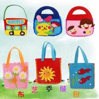 不织布艺手工包包免裁剪 儿童diy制作材料包 幼儿园益智创意玩具
