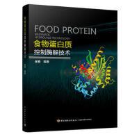 食物蛋白质控制酶解技术 9787518417247 崔春 中国轻工业出版社