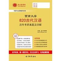 西南大学820古代汉语历年考研真题及详解【手机APP版-赠送网页版】