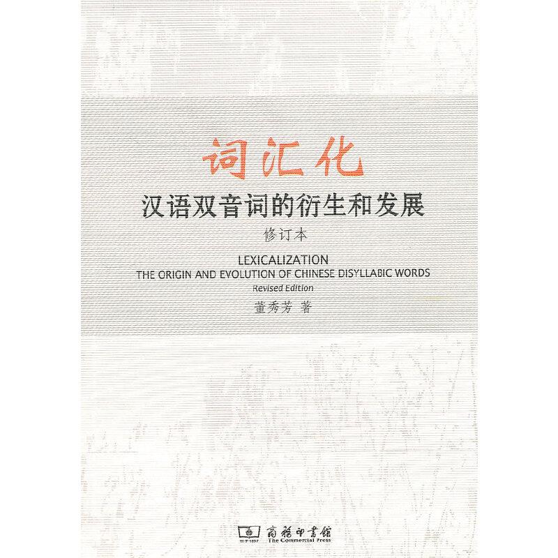 词汇化:汉语双音词的衍生和发展 修订本