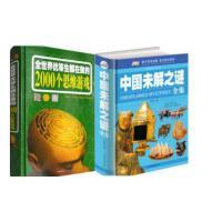 全世界优等生都在做的2000个思维游戏+中国未解之谜全集 9787511354051 定价:75.00元 中国华侨出版