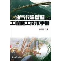 油气长输管道工程施工技术手册 石油工业出版社