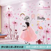 3D立体墙贴纸贴画卧室女孩房间墙面装饰温馨自粘墙画 特大