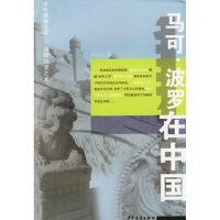【新书店正版】马可 波罗在中国李光羽少年儿童出版社9787532466658