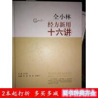 【二手旧书9成新】仝小林经方新用十六讲 原版 精装 满百包