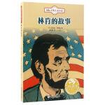 国际大奖儿童小说:林肯的故事