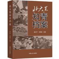 【新书店正版】北大荒知青档案梁江平,刘哲斌中国文史出版社9787503459481