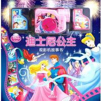 迪士尼公主观影机故事书