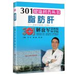 脂肪肝――301健康科普丛书