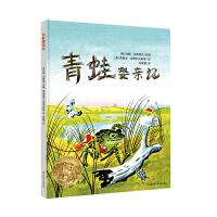 耕林童书馆:青蛙娶亲记(1956年凯迪克金奖作品!经典中的经典)