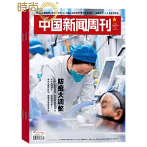 中国新闻周刊杂志2020年全年杂志订阅新刊预订1年共48期4月起订