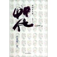 花(1)小说卷 温瑞安