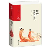 楚辞:泽畔的悲歌 楚辞与诗经同样重要,是中国文学的另一个源头,开创浪漫主义的先河