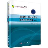 【按需印刷】-动物配子与胚胎冷冻保存原理及应用(第二版)