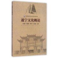 遂宁文化概论 王金星 9787507746280