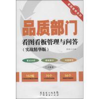 品质部门看图看板管理与问答(实战精华版) 李辉