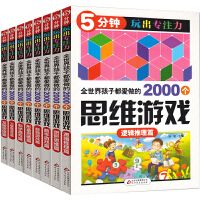 5五分钟玩出专注力全套8册 2000个思维游戏 儿童专注力训练书6-8-10-12岁 小学三二一年级数学逻辑思维训练左右脑全脑思维游戏大书