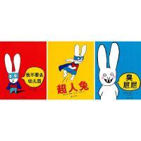 现货超人兔系列第一辑(全3册)臭粑粑-套装绘本图画书绘本馆蒲蒲兰
