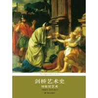 剑桥艺术史:18世纪艺术(电子书)