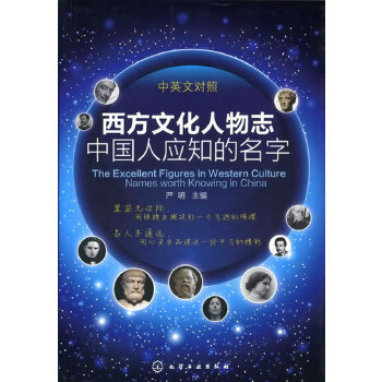 西方文化人物志--中国人应知的名字