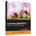 【XSM】Learning WebRTC 中文版 (美)Dan Ristic(丹・里斯蒂克),宋晓薇 电子工业出版社9