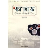 【旧书二手书9成新】祁门红茶 程启坤 9787807401384 上海文化出版社