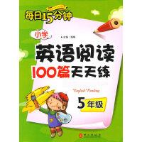 5年级:小学英语阅读100篇天天练每日15分钟 超20000条读者好评!