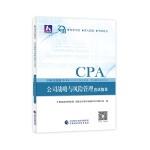 注册会计师教材辅导2018 cpa2018年注册会计师全国统一考试辅导系列丛书:公司战略与风险管理应试指导CPA