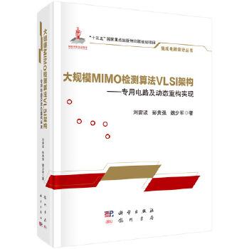 大规模MIMO检测算法VLSI架构——专用电路及动态重构实现