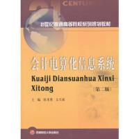 【RT3】会计电算化信息系统 陈英蓉,文兴斌 西南财经大学出版社9787550420762