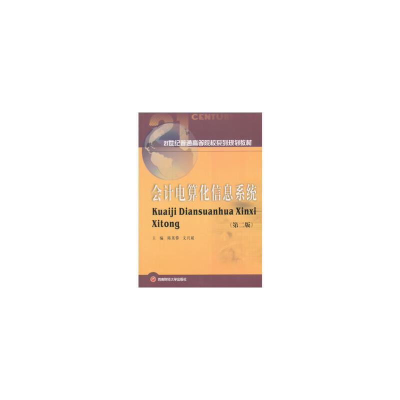 【RT3】会计电算化信息系统 陈英蓉,文兴斌 西南财经大学出版社9787550420762 亲,正版图书,欢迎购买哦!咨询电话:18500558306