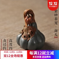 紫砂茶宠摆件精品 可养大莲蓬小南瓜 功夫茶具创意茶盘茶玩