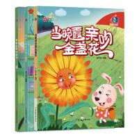 儿童情商培养绘本全3册 当晚霞亲吻金盏花 对什么都好奇的小栗子 踏着红霞采药去 右右绘本馆精装有声伴读 3-6-8岁儿