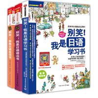 别笑!我是日语学习书超值畅销套装―从日语50音到单词、语法、会话一气呵成