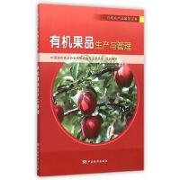 有机农产品知识百科 有机果品生产与管理
